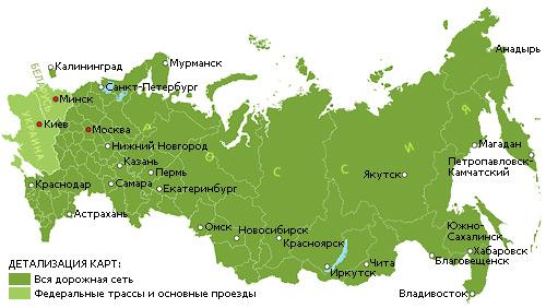 карта россии для garmin навигатора скачать бесплатно
